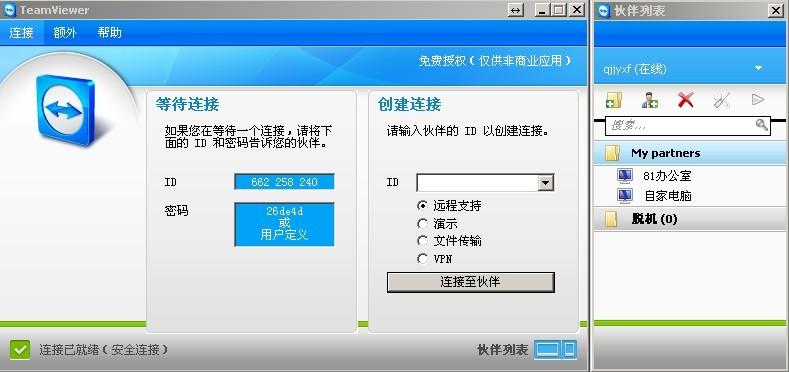 TeamViewer绿色版