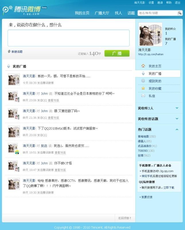 腾讯QQ微博
