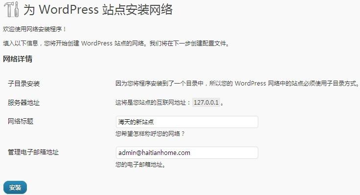 wordpress3.0开启多站点功能(Multisite)
