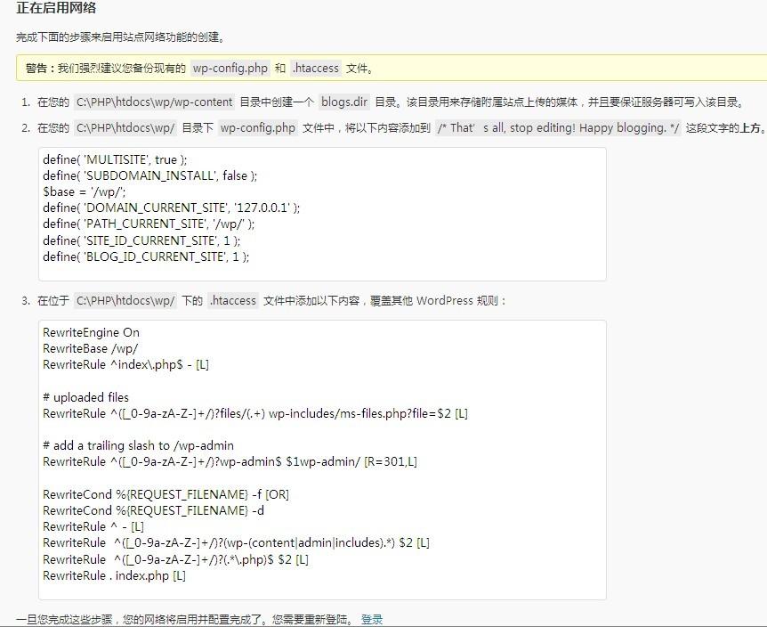 wordpress开启多站点功能(Multisite)设置