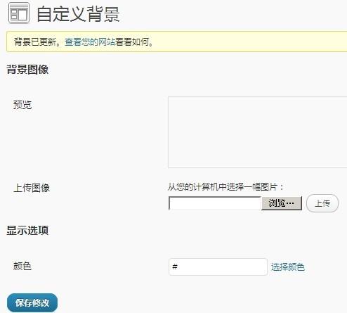 wordpress3.0自定义背景图片