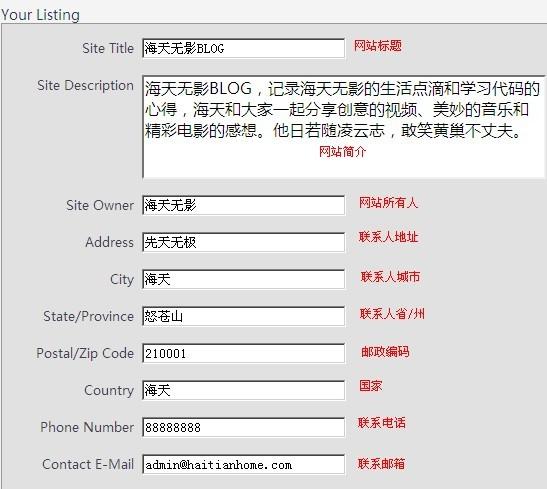 alexa信息填写网站信息