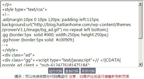 wordpress代码运行框