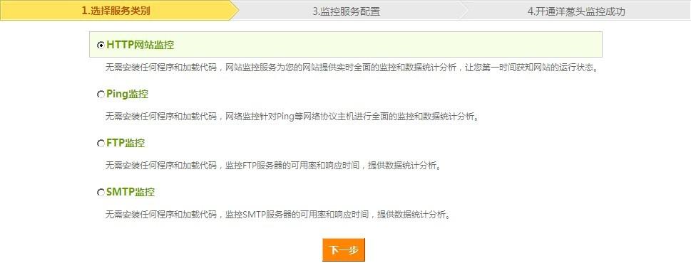 洋葱头网站监控服务选择网络协议