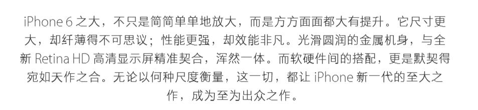 苹果官网iphone6宣传