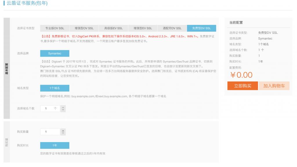 阿里云免费SSL证书购买