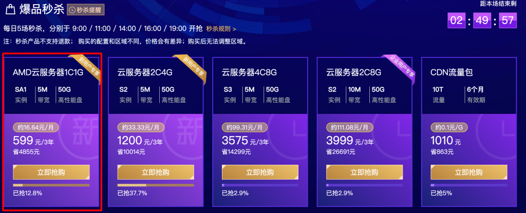 腾讯云 5.21 优惠