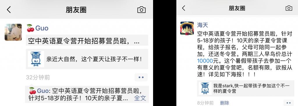 微信朋友圈内容被折叠