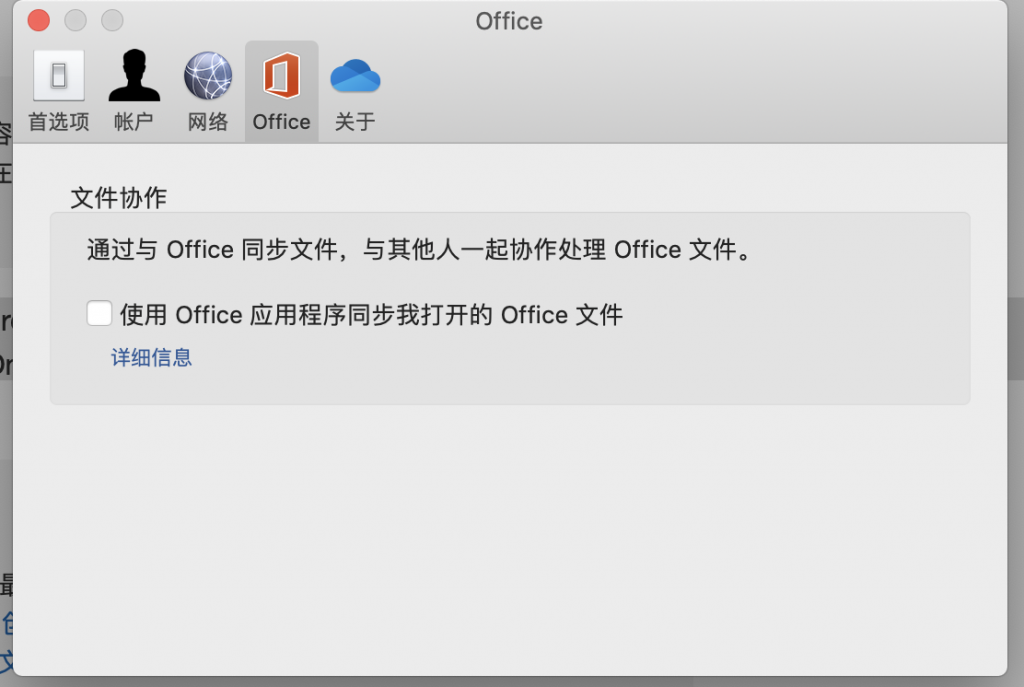 "Mac下关闭onedrive文件协作功能,解决""由于你的缓存凭据已过期,我们无法上载或下载你的更改""问题"