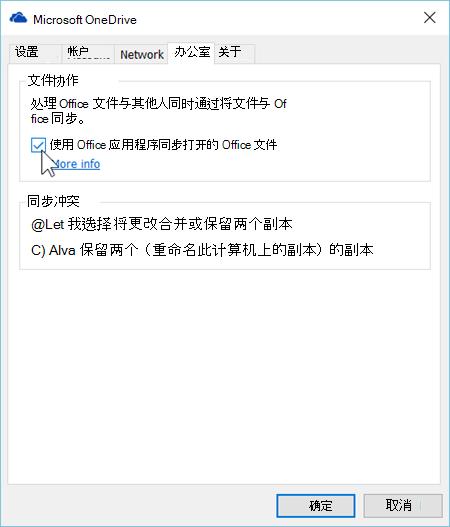 "Windows下关闭onedrive文件协作功能,解决""无法保存或检查所做修改,因为缓存的凭据已到期,请重新登录""问题"