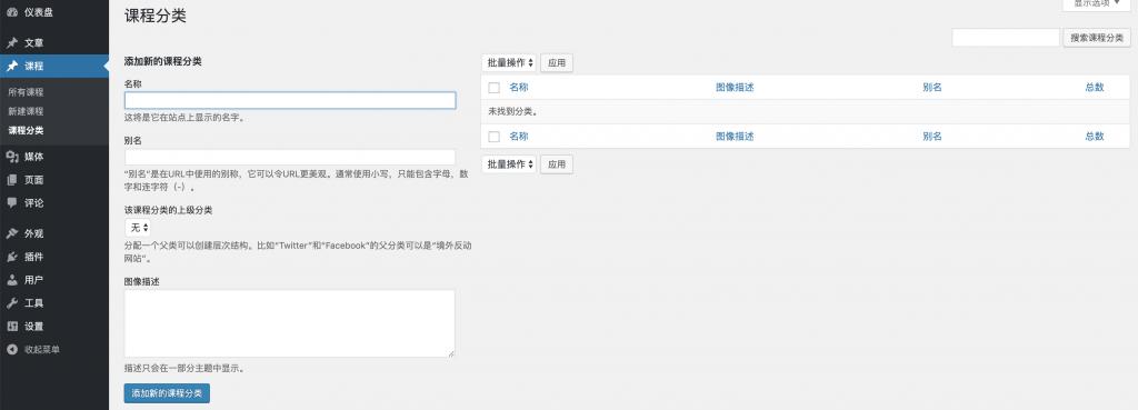 wordpress文章类型分类