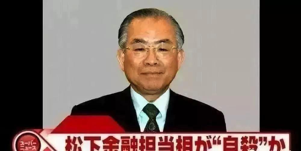 日本金融大臣松下忠洋上吊自杀