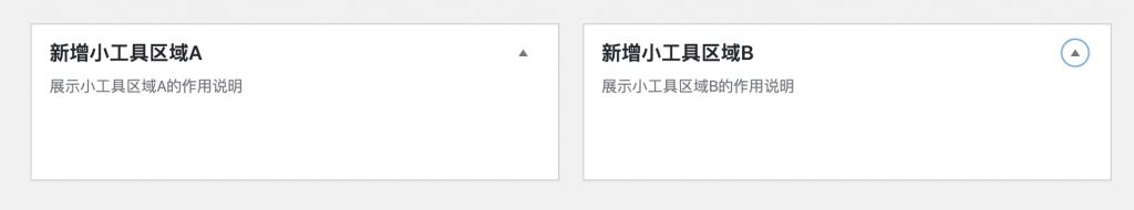 wordpress新增小工具区域