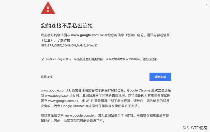 Chrome HSTS异常导致无法访问HTTPS网页