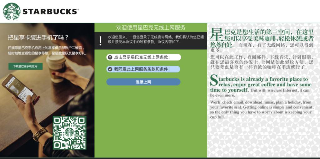 星巴克免费wifi的验证页面