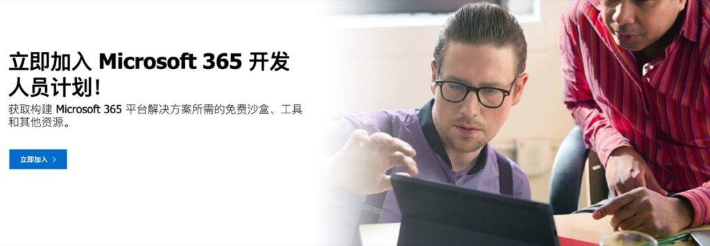 Office E5开发者订阅申请banner